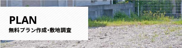 無料プラン作成・敷地調査